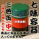 【三色缶(中)】七味容器 ☆七味入れ容器(スチール缶:中)冷凍保存が出来る七味入れ容器。※七味以外に一味唐辛子や粉山椒入れにもどうぞ。(発送は宅配便をご選択下さい)  10P01Oct16 10P03Sep16