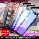【全5色】iPod touch5/iPod touch6 |第5世代/第6世代 クリアー ソフトケース透明 グラデーションカラー シリコン 送料無料