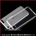 【透明】新iPod touch7/iPod touch6/iPod touch5 透明TPUソフトケース|新しいiPod touch 第7世代/第6世代/第5世代 高品質クリアーカバー 送料無料