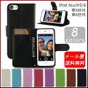 【全8色】iPod touch6/iPod touch5対応 手帳型 レザー ケース|第5世代/第6世代 横開き ストラップホール付き 皮革カバー 送料無料