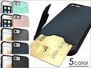 【全5色】iPhone7 アルミ風ハードケース|耐衝撃 ソフトTPU+PC ICカードスロットイン収納カバー 送料無料