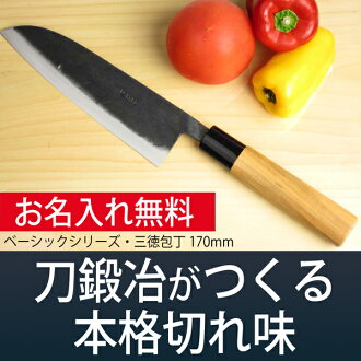 [Direct sales from Rakuten sole swordsmith, Moritaka] Razor sharp Santoku 170mm ( Standard Series ) One-time free re-sharpening service