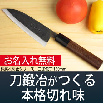 [Direct sales from Rakuten sole swordsmith, Moritaka] Razor sharp Santoku 150mm ( Aogami #2 Series ) One-time free re-sharpening service