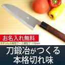 伝統700年の刀鍛治直売 切れ味抜群の三徳包丁170mmステンレス和包丁シリーズ 無料研ぎ直し