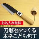 【伝統700年の刀鍛治直売】本物の切れ味で安全なこども包丁(...