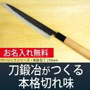 【伝統700年の刀鍛治直売】切れ味抜群の刺身包丁210mm 青紙 ベーシックシリーズ 【無