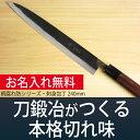 【伝統700年の刀鍛治直売】切れ味抜
