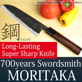[Direct sales from Rakuten sole swordsmith, Moritaka] Razor sharp Santoku 170mm ( Aogami Super Series ) One-time free re-sharpening service
