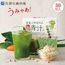 豆腐の盛田屋 豆乳とおからのうみゃあ青汁 1箱(3.0g×3...