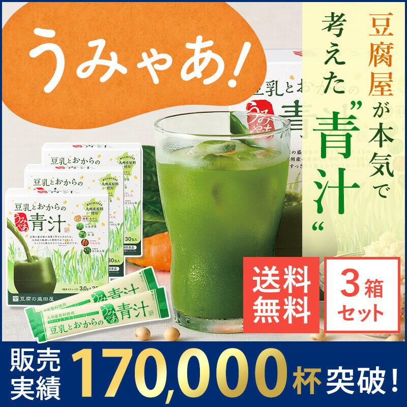 【豆腐の盛田屋 公式】豆乳とおからのうみゃあ青汁 3箱セット