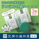 【豆腐の盛田屋 公式】薬用どくだみ豆乳せっけん 自然生活 3個セット【医薬部外品】