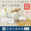 【豆腐の盛田屋 公式】豆乳せっけん 自然生活 5個セット