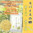 【スパイスの郷 TOSA】薫り立つ 柚子山椒