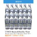 室戸海洋深層水ミネラルウォーター「UTOCO Beauty&Healthy Water」ウトコ・ビューティー&ヘルシーウォーター硬度800(500ml×24本)
