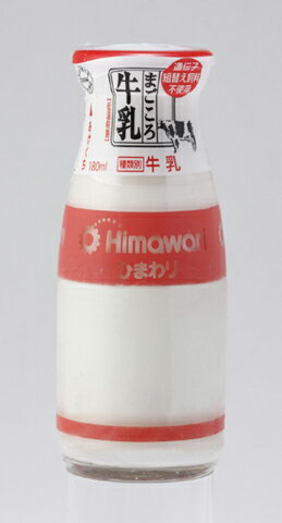 まごころ牛乳(ビン)180ml/ひまわり乳業/ぎゅうにゅう/ギュウニュウ/ミルク/牛乳