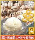 ショッピングアイスクリーム 土佐ジローのタマゴを使った濃厚なバニラ6個 /高知アイス/土佐ジロー/卵/玉子/アイスクリーム