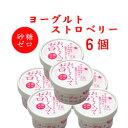 ショッピングアイスクリーム おいしくってゼロ ヨーグルトストロベリー6個セット/高知アイス/いちご/苺/イチゴ/ラクトアイス/砂糖ゼロ/砂糖不使用/ダイエット/糖質制限/Made in土佐