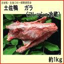 土佐鴨 ガラ(フレッシュ冷蔵)1羽分/土佐鴨・土佐ジロー飼育研究会/かも/カモ