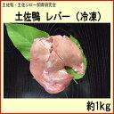 土佐鴨 レバー(冷凍)約1kg/土佐鴨・土佐ジロー飼育研究会/かも/カモ