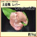土佐鴨 レバー (フレッシュ冷蔵)約1kg/土佐鴨・土