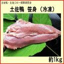 土佐鴨 笹身(冷凍)約1kg/土佐鴨・土佐ジロー飼育研究会/かも/カモ/ささみ/ササミ