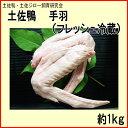 土佐鴨 手羽 (フレッシュ冷蔵)約1kg/土佐鴨・土佐