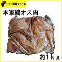 西富ファーム 本軍鶏オス肉 約1kg/冷凍便/しゃも/坂本龍馬