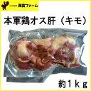 ショッピングhitomi 西富ファーム 本軍鶏オス肝(キモ) 約1kg/冷凍便/しゃも/坂本龍馬