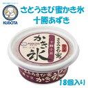 さとうきび蜜かき氷 十勝あずき 18個入/久保田食品/サイズ10/アイス/添加物不使用