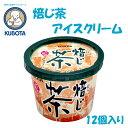 焙じ茶アイスクリーム 12個入/久保田食品/サイズ4/アイス/添加物不使用