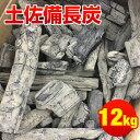 土佐備長炭12kg バーベキュー用【二級品】