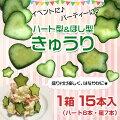 果菜類の野菜