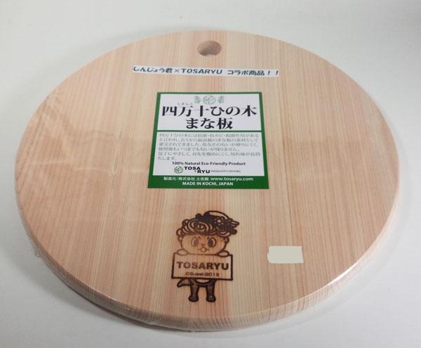 しんじょう君 まな板 キャラクター ゆるキャラ 檜 ひの木 四万十 コラボ商品...:moritokuzo:10000382