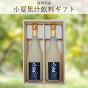 小夏果汁飲料720ml 2本入ギフト 高知 岡林農園