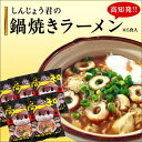 しんじょう君の鍋焼きラーメン 5食入【高知】【しんじょう君】【ラーメン】