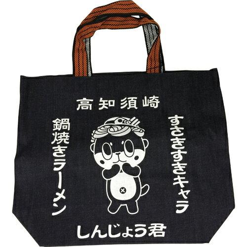 しんじょう君 デニムバッグ 横長【高知】【しんじょう君】...:moritokuzo:10000255