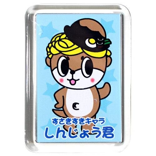 しんじょう君 マグネット(ブルー)【高知】【しんじょう君】...:moritokuzo:10000252