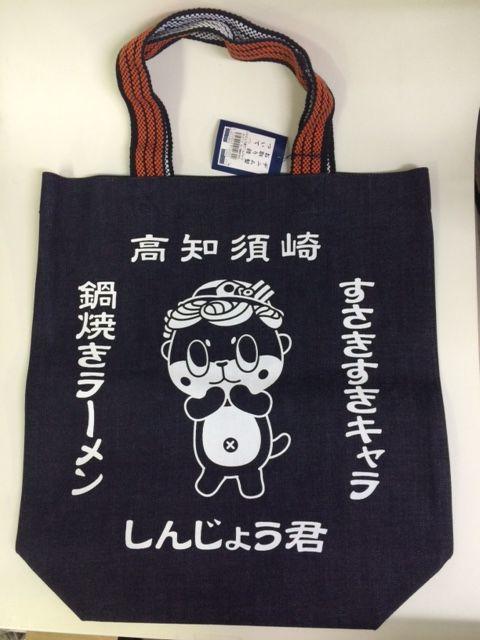 しんじょう君 デニムバッグ 縦長【高知】【しんじょう君】...:moritokuzo:10000429