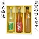 高木酒造 果実の香りセット/化粧箱入り/高木酒造/
