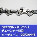チェンソー替刃(チェーンソー刃) 90PX44E オレゴン(OREGON) ソーチェーン 90PX044E チェーンソー替刃