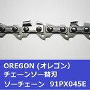 チェンソー替刃(チェーンソー刃) 91PX45E オレゴン ソーチェーン 91PX045E チェーンソー替刃