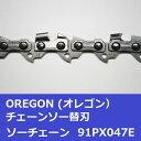 チェンソー替刃(チェーンソー刃) 91PX47E オレゴン ソーチェーン 91PX047E チェーンソー替刃