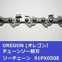 チェンソー替刃(チェーンソー刃) 91PX50E オレゴン ソーチェーン 91PX050E チェーンソー替刃