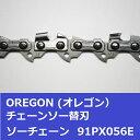 チェンソー替刃(チェーンソー刃) 91PX56E オレゴン ソーチェーン 91PX056E チェーンソー替刃