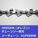 チェンソー替刃(チェーンソー刃) 91PX58E オレゴン ソーチェーン 91PX058E チェーンソー替刃