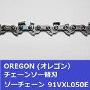 チェンソー替刃(チェーンソー刃) 91VXL50E オレゴン ソーチェーン 91VXL050E チェーンソー替刃