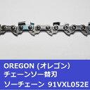 チェンソー替刃(チェーンソー刃) 91VXL52E オレゴン ソーチェーン 91VXL052E チェーンソー替刃