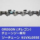 チェンソー替刃(チェーンソー刃) 91VXL55E オレゴン ソーチェーン 91VXL055E チェーンソー替刃