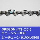 チェンソー替刃(チェーンソー刃) 91VXL56E オレゴン ソーチェーン 91VXL056E チェーンソー替刃