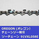 チェンソー替刃(チェーンソー刃) 91VXL58E オレゴン ソーチェーン 91VXL058E チェーンソー替刃